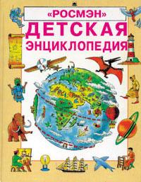 Джейн Эллиотт - Детская энциклопедия