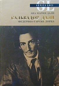Гарсиа Лорка Стихи