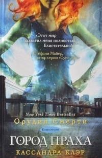Кассандра Клэр — Город праха