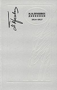 М.М. Пришвин - Дневники. 1914-1917