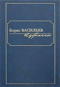 Борис Васильев — Великолепная шестерка