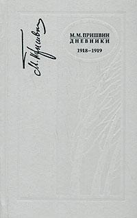М. М. Пришвин - М. М. Пришвин. Дневники. 1918-1919