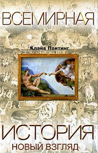 История Европы Норман Дэвис - alpan365 ru