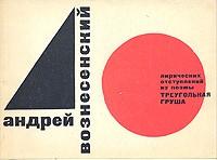 вознесенский андрей треугольная груша:
