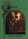 сборник - Феи и эльфы