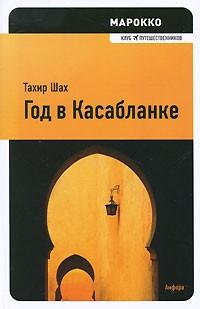 http://j.livelib.ru/boocover/1000452727/l/9b55/Tahir_Shah__God_v_Kasablanke.jpg