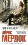 Айрис Мердок - Генри и Катон