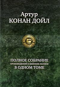 Артур Конан Дойл - Полное собрание произведений о Шерлоке Холмсе в одном томе