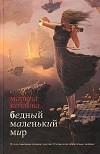 Марина Козлова - Бедный маленький мир