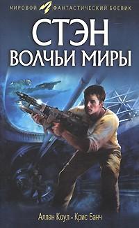 Аллан Коул, Крис Банч - Стэн. Волчьи миры