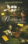 Мария Нуровская - Письма любви