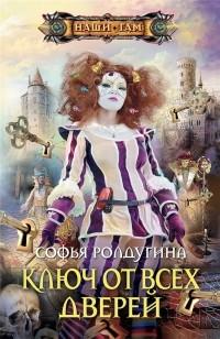 Софья Ролдугина - Ключ от всех дверей