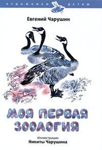 Евгений Чарушин - Моя первая зоология