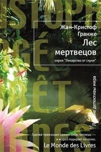 Жан-Кристоф Гранже — Лес мертвецов