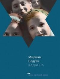 Мириам Бодуэн - Хадасса