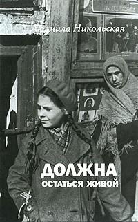 http://j.livelib.ru/boocover/1000454127/l/e061/Lyudmila_Nikolskaya__Dolzhna_ostatsya_zhivoj.jpg