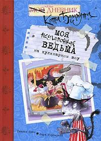 Скачать книги в жанре Книги про вампиров бесплатно в