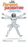 Стив Павлина - Личное развитие. Принципы и методы от признанного эксперта