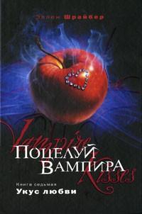 Эллен Шрайбер Поцелуй Вампира Все Книги По Порядку