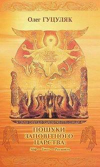 Гуцуляк О. - Пошуки Заповітного царства: Міф - текст - реальність