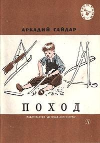 Аркадий Гайдар — Поход