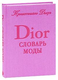 Кристиан Диор - Словарь моды Кристиана Диора