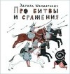 Эдуард Шендерович - Про битвы и сражения