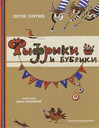 Сергей Георгиев - Фыфрики и бубрики