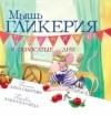 Дина Сабитова - Мышь Гликерия. Цветные и полосатые дни