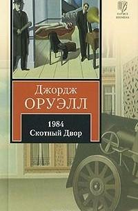 http://i.livelib.ru/boocover/1000456139/l/9991/Dzhordzh_Oruell__1984._Skotnyj_Dvor.jpg