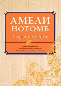 http://i.livelib.ru/boocover/1000456495/l/6d5f/Ameli_Notomb__Strah_i_trepet.jpg