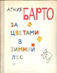 Agniya_Barto__Za_tsvetami_v_zimnij_les.jpg