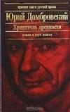 Юрий Домбровский - Хранитель древности