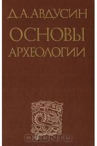 Авдусин Д.А. - Основы археологии