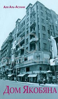 Аля Аль-Асуани — Дом Якобяна