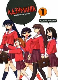 Адзума Киехико - Адзуманга. Том 1