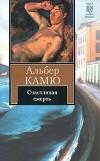 Альбер Камю - Счастливая смерть
