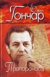 Олесь Гончар - Прапороносці