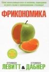 Стивен Левитт, Стивен Дабнер - Фрикономика