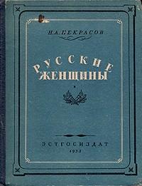 Русские женщины — николай некрасов