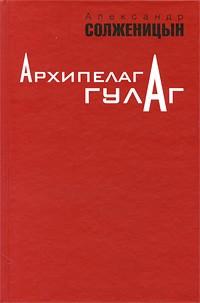 Александр Солженицын — Архипелаг ГУЛАГ. 1918-1956. Опыт художественного исследования. В 3 томах. Том 1