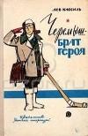 Лев Кассиль - Черемыш - брат героя