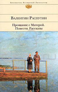 Валентин Распутин — Прощание с Матерой. Повести, рассказы