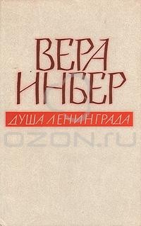 Вера Инбер - Душа Ленинграда. Избранное