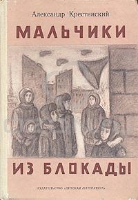 Александр Крестинский - Мальчики из блокады