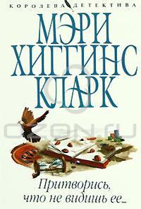 http://j.livelib.ru/boocover/1000459053/l/670e/Meri_Higgins_Klark__Pritvoris_chto_ne_vidish_ee....jpg