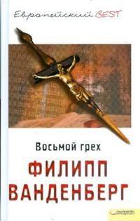 Филипп Ванденберг - Восьмой грех