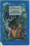 М. Горький - Старуха Изергиль