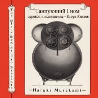 Харуки Мураками - Танцующий гном (аудиокнига MP3)