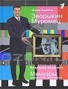 Леонид Парфенов - Зворыкин Муромец